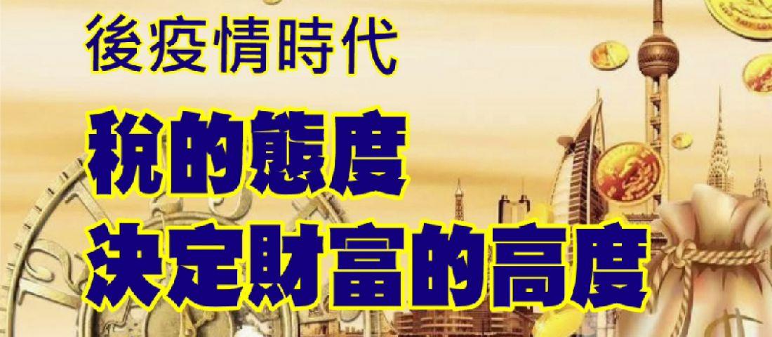 109/10/24 (六) 下午14:00~16:00 稅的態度 決定財富的高度